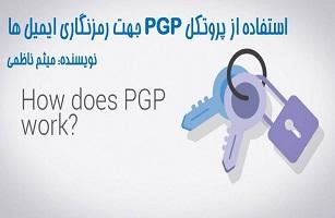 استفاده از پروتکل PGP جهت رمزنگاری ایمیل ها