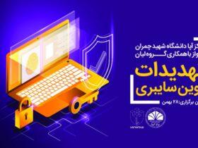 برگزاری سمینار تهدیدات نوین سایبری
